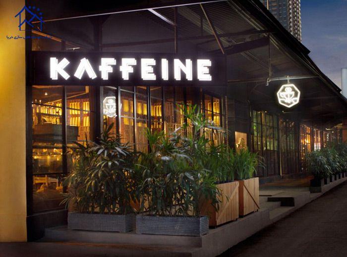 کافه های لندن - کافینه