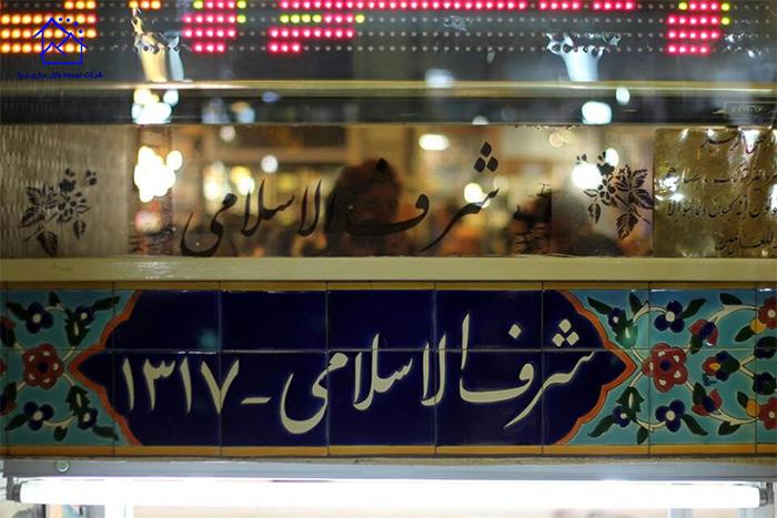 چلوکباب رستوران شرف الاسلامی