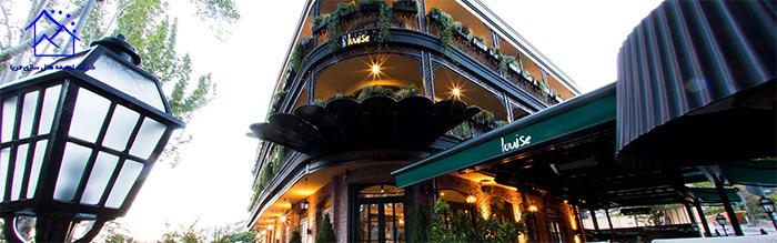کافه رستوران لوییس براسری و لافت ( LOUISE CAFE BRASSERIE AND LOFT )